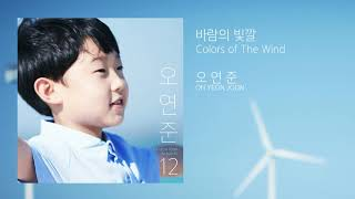 오연준 OH YEON JOON - 바람의 빛깔 (Colors of The Wind)-Official Audio