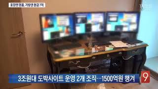 '여행 가방에 현금 7억'…3조원대 도박…