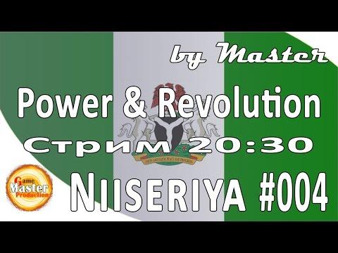 Power and Revolution: Geopolitical Simulator 4 обзор и прохождение на русском: Nijeriya - [Часть 4]