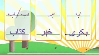 Letter Baa (ب ) Haroof-e- Tahaji Part 1 Mp3