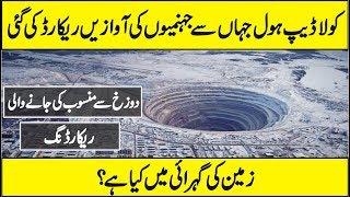 The Strange And Mysterious Sound of Kola Super Deep Hole In Urdu Hindi