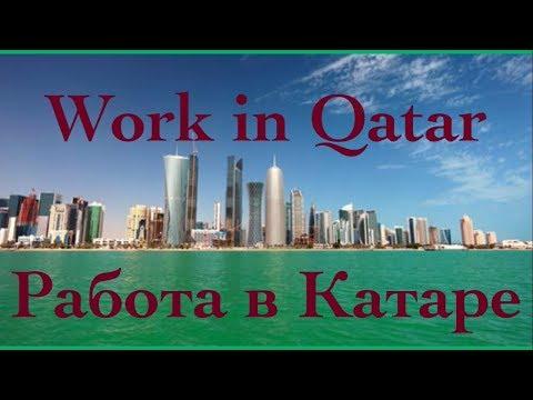 Работа в Катаре. Доха. Работа заграницей. Зарплата. Расходы. 2017. Work in Qatar. Doha