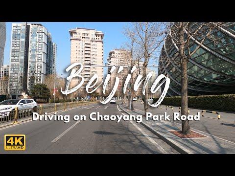 Beijing 4K Drive 2021 | 北京驾驶 Driving on Chaoyang Park Road, Beijing, China 北京 朝阳公园路