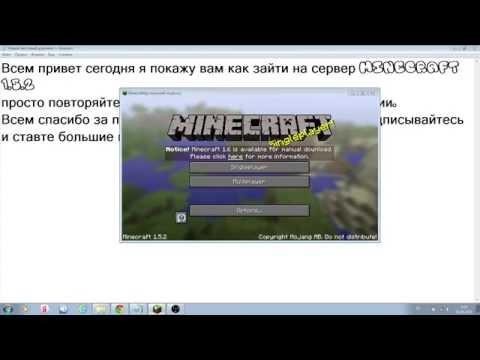 как зайти на сервер Майнкрафт 1.5.2 - YouTube