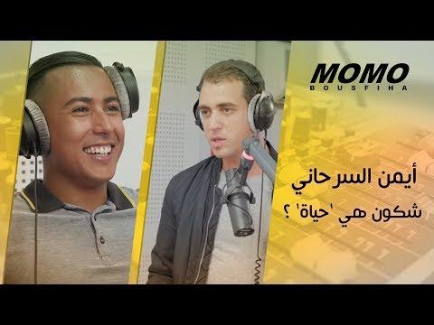 Aymane Serhani avec Momo  - أيمن السرحاني يكشف شكون هي 'حياة' ؟