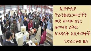 DireTube News - Ethiopia to export transformers