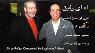 Loghman Adhami  Ah Ay Rafigh  آه ای رفیق اثری از لقمان ادهمی
