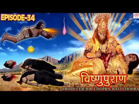 Vishnu Puran   # विष्णुपुराण # Episode-34 # BR Chopra Superhit Devotional Hindi TV Serial #
