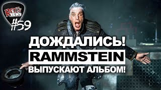 ДОЖДАЛИСЬ! RAMMSTEIN выпускают НОВЫЙ альбом [ROCK NEWS #59]