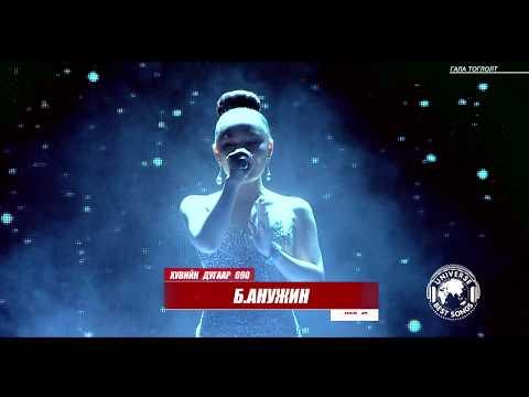 Universe best songs 2017 Ялагч Б.Анужин