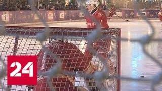 На Красной площади Путин и Шойгу сразились с легендами хоккея - Россия 24