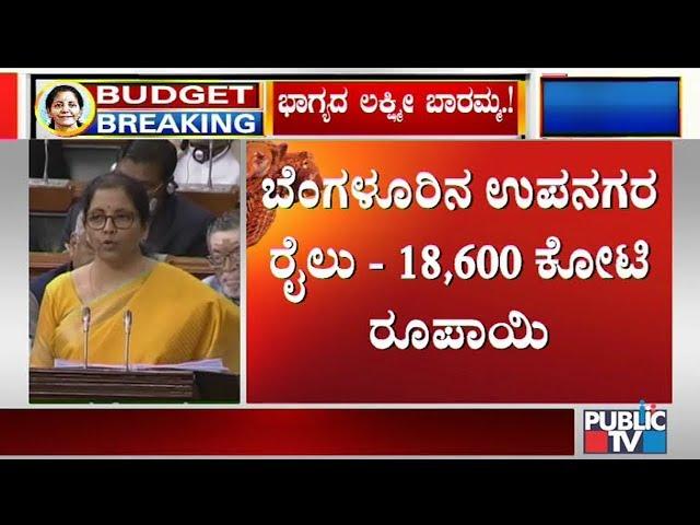 ₹18,600 Crore For Bengaluru Suburban Transportation Project: FM | Budget 2020