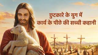 मसीह के कथन
