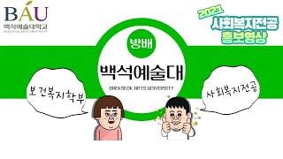 보건복지학부 사회복지전공 홍보 영상 - 1부