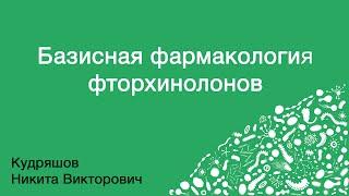 Базисная фармакология фторхинолонов(, 2016-06-19T15:01:35.000Z)