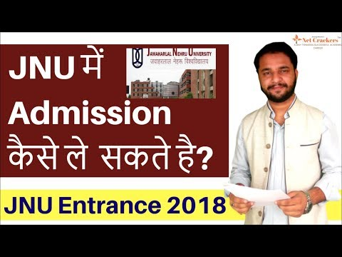 How To Prepare For JNU Entrance Exam 2018. | JNU में Admission कैसे ले  |