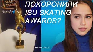 ФИГУРНОЕ КАТАНИЕ премия ISU Skating Awards больше не будет проводиться может это и правильно