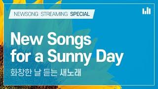 [스트리밍] 화창한 날 듣는 새노래 스페셜 모음곡, 안상홍 하나님의교회