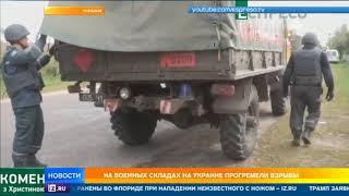 Шесть взрывов прогремело на складах Минобороны Украины