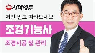 시대에듀_조경기능사 필기 조경시공 및 관리 기본이론_01(김근성T)