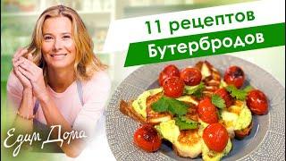 Сборник рецептов вкусных бутербродов от Юлии Высоцкой Едим Дома