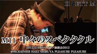 2012.2.10(fri)Mt.RAINIER HALL SHIBUYA PLEASURE PLEASURE にて行われ...
