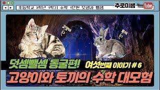 고양이와 토끼의 수학 대모험] 6화 #덧셈뺄셈 동굴 편