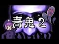 【Live録画】死神による実況プレイ「青鬼2」#1