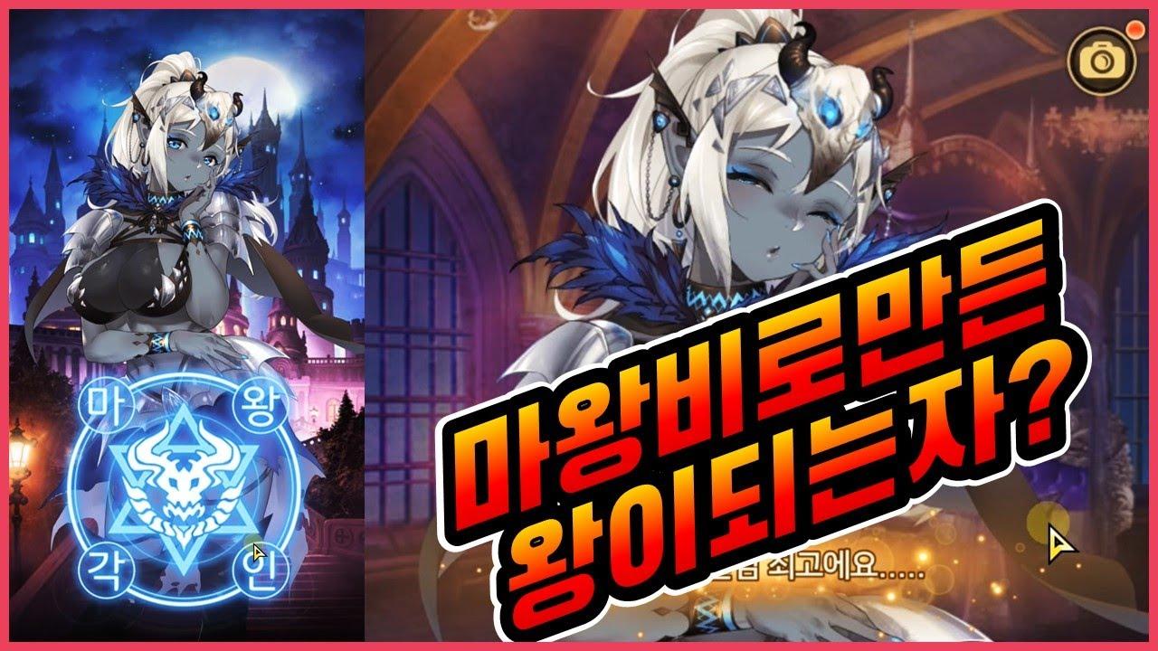 다크위시(Darkwish) - 마왕비로 만든 왕이되는자 게임플레이, 마왕비 캐릭터 모음