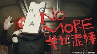 ソフトバンクの人気CMシリーズ「白戸(しらと)家」の新CM『白戸家 ギガ...