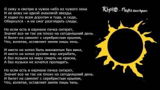 Kino - Pachka Cigaret | Кино - Пачка сигарет