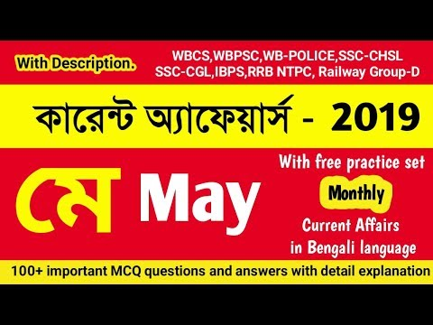 Current affairs january 2019 pdf bangla