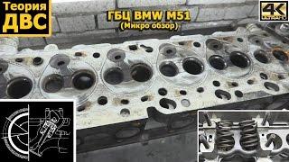Теория ДВС: ГБЦ BMW M51 (Микро обзор)
