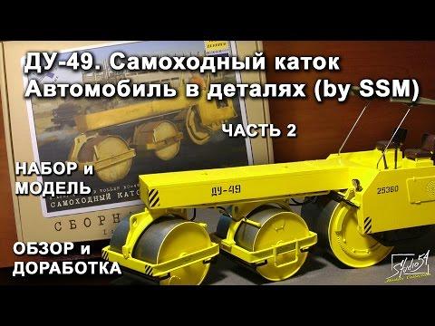 ДУ-49. Автомобиль в деталях (by SSM). Обзор набора и модели. Доработка. Часть 2.