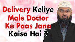 Male Doctor Ke Paas Delivery Keliye Jana Kaisa Hai By Adv  Faiz Syed