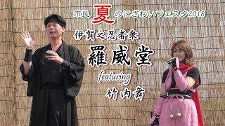 8月19日、三重県伊賀市「市民夏のにぎわいフェスタ2018(伊賀の産業展ス...