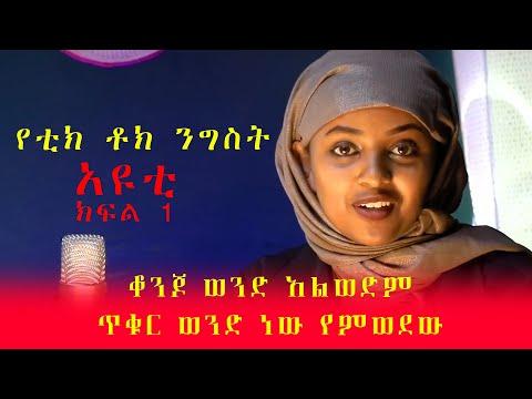 Ethiopian Tik Tok ,  ሃዩቲ ስለፍቅር ምርጫዋ ትናገርች፡፡ መልከኛ ወንድ ደስ አይልኝም ፤ ፤ ጥቁር ወንድ ደስ ይለኛል፣