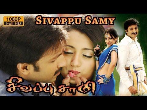 Sivappu samy new tamil movie | latest upload | Indian Tamil action | Gopichand | Trisha | Sathyaraj