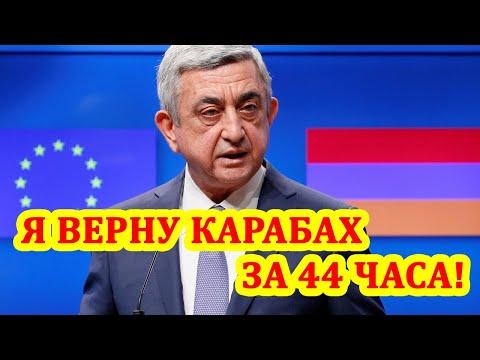 Сержа Саргсяна: Обещаю Вернуть Карабах За 44 Часа