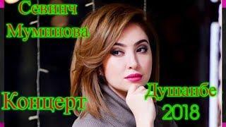 Download Севинч Муминова полный концерт в Душанбе 2018 Mp3 and Videos