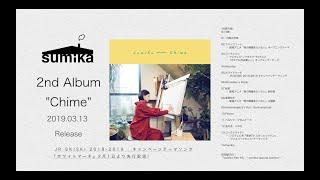 【2019/3/13発売】sumika / 「Chime」teaser