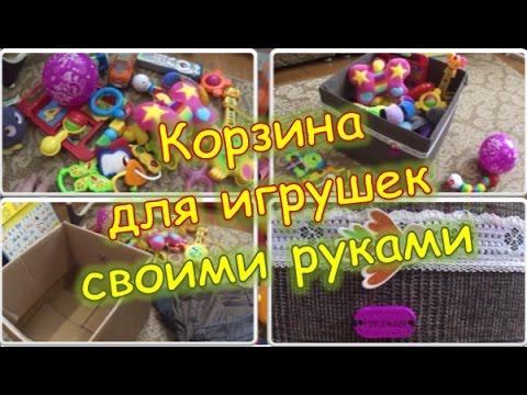 Как украсить коробку для игрушек