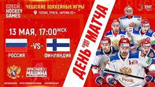 Чешские хоккейный игры. Россия - Финляндия