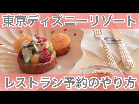 【大人ディズニー】東京ディズニーリゾート レストラン予約のやり方