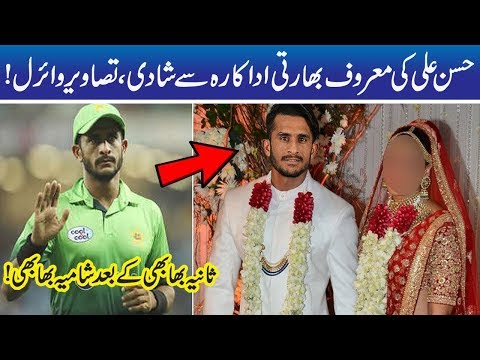 Fast Bowler Hasan Ali Married To Indian Actress