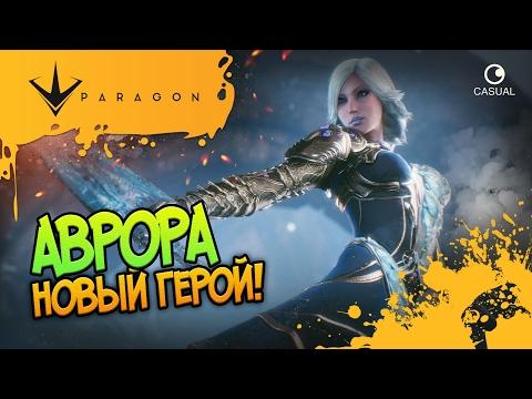 видео: НОВЫЙ ГЕРОЙ! АВРОРА! ☻ paragon ☻ ПРОСТО СМОТРИМ