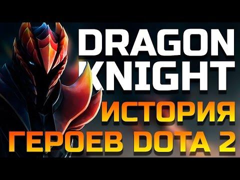 видео: ИСТОРИЯ dragon knight dota 2