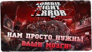 Повелитель всех зомбей! ● ZOMBIE NIGHT TERROR