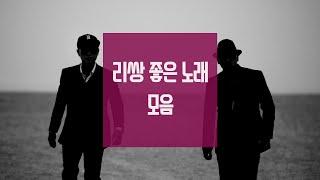 리쌍(Leessang) 좋은노래 모음