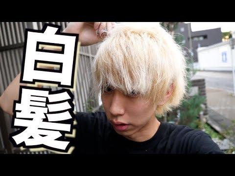 【速報】はじめしゃちょー。白髪になってしまう。